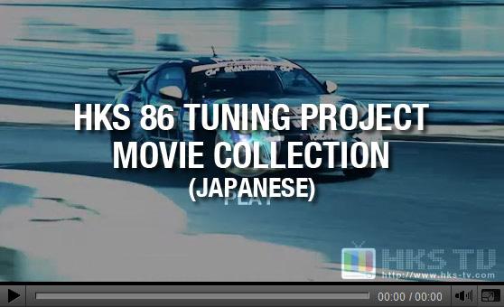 86/BRZ PARTS | PRODUCT | HKS