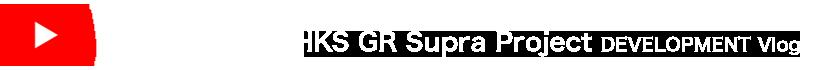 GR Supra動画一覧