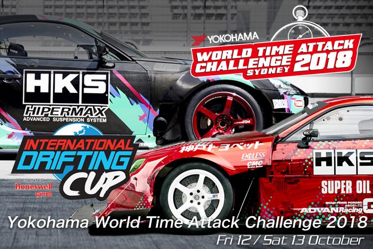 yokohama world time attack challenge 2018 イベント キャンペーン hks