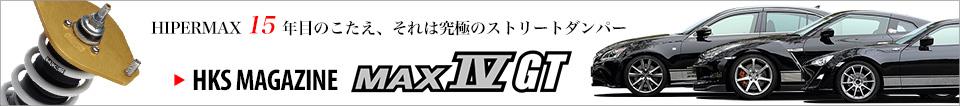 HKS MAAZINE -MAX IV GT-